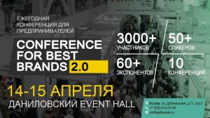 """Conference for representatives of small and medium-sized businesses """"CONFERENCE FOR BEST BRANDS 2.0"""""""
